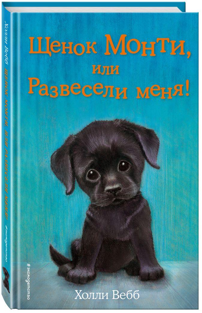 Холли Вебб - Щенок Монти, или Развесели меня! (выпуск 36) обложка книги