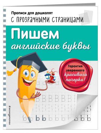 О. Н. Макеева - Пишем английские буквы обложка книги