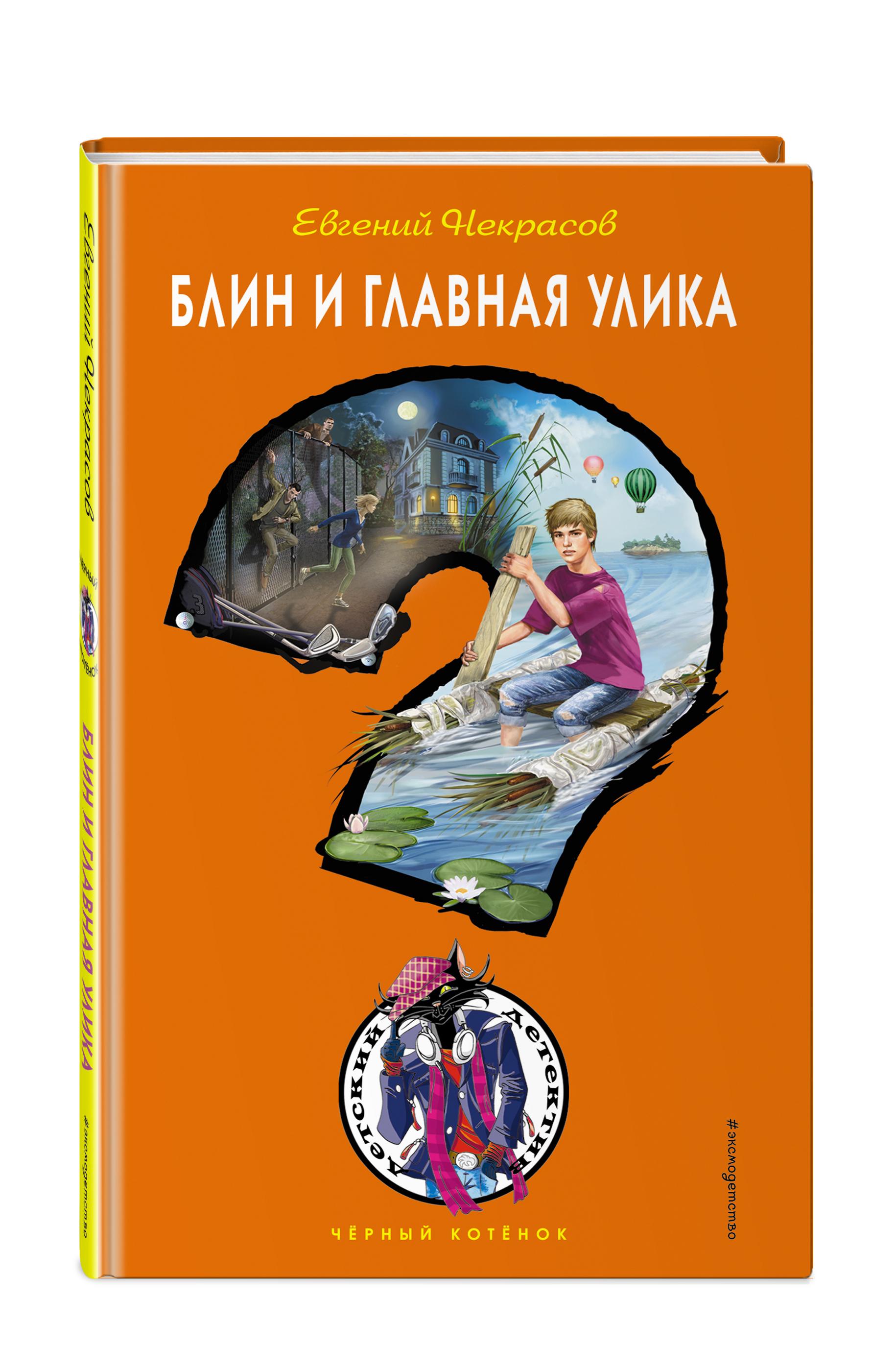Блин и главная улика ( Некрасов Евгений Львович  )