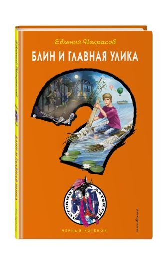 Евгений Некрасов - Блин и главная улика обложка книги