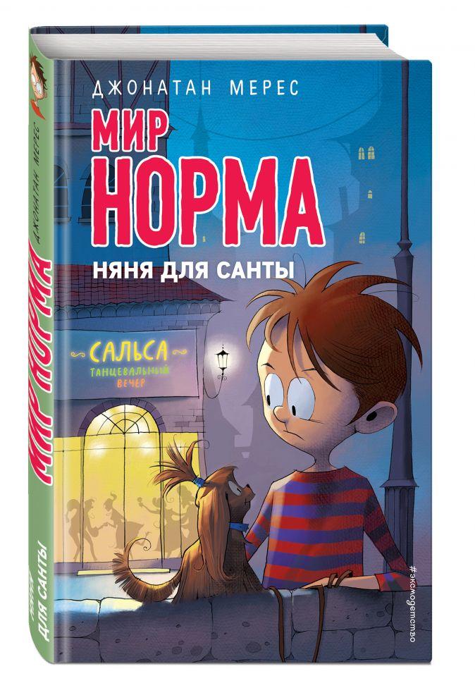Джонатан Мерес - Няня для Санты (выпуск 10) обложка книги