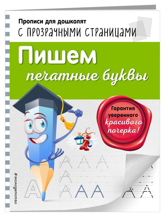 О. Н. Макеева - Пишем печатные буквы обложка книги