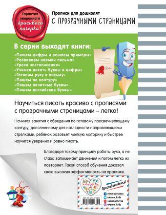 Пишем печатные буквы О. Н. Макеева