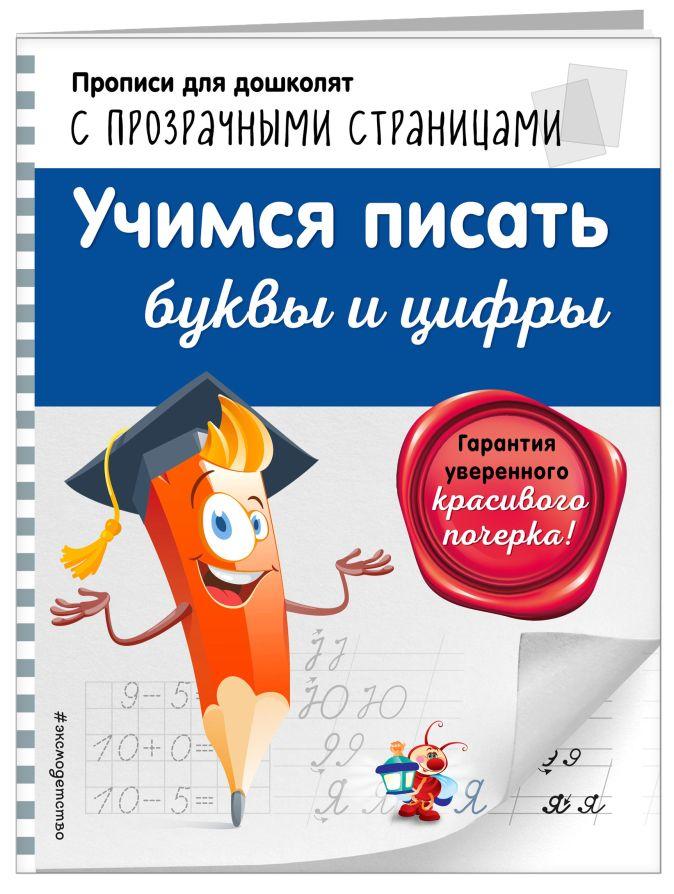 О. Н. Макеева - Учимся писать буквы и цифры обложка книги