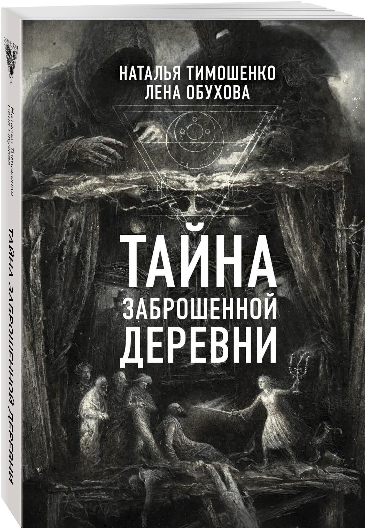 Тайна заброшенной деревни ( Тимошенко Н.В., Обухова Е.А.  )