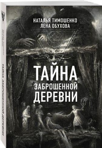 Наталья Тимошенко, Лена Обухова - Тайна заброшенной деревни обложка книги