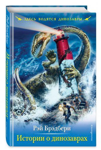 Рэй Брэдбери - Истории о динозаврах обложка книги