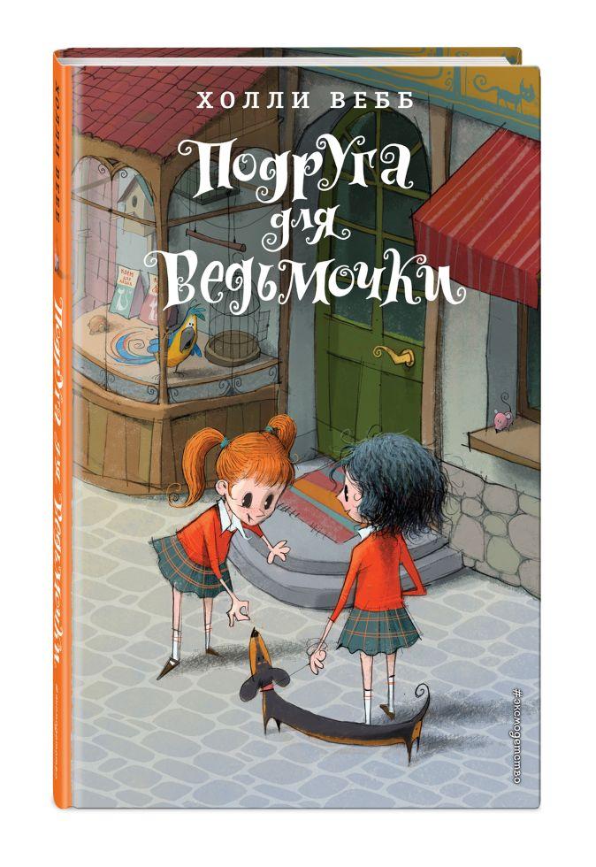 Холли Вебб - Подруга для ведьмочки обложка книги