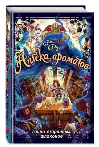 Анна Руэ - Тайна старинных флаконов обложка книги