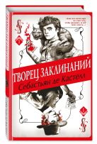 Себастьян де Кастелл - Творец Заклинаний' обложка книги