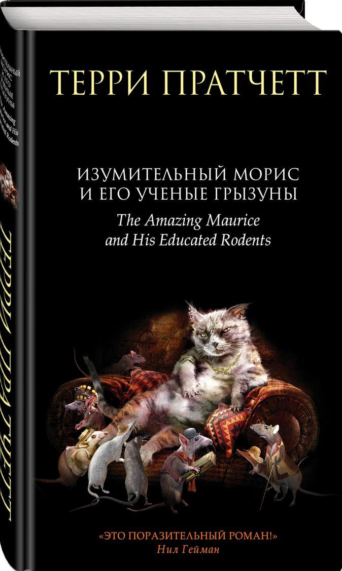 Терри Пратчетт - Изумительный Морис и его ученые грызуны обложка книги