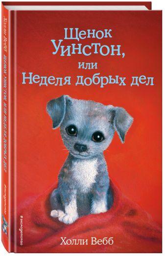 Холли Вебб - Щенок Уинстон, или Неделя добрых дел (выпуск 40) обложка книги
