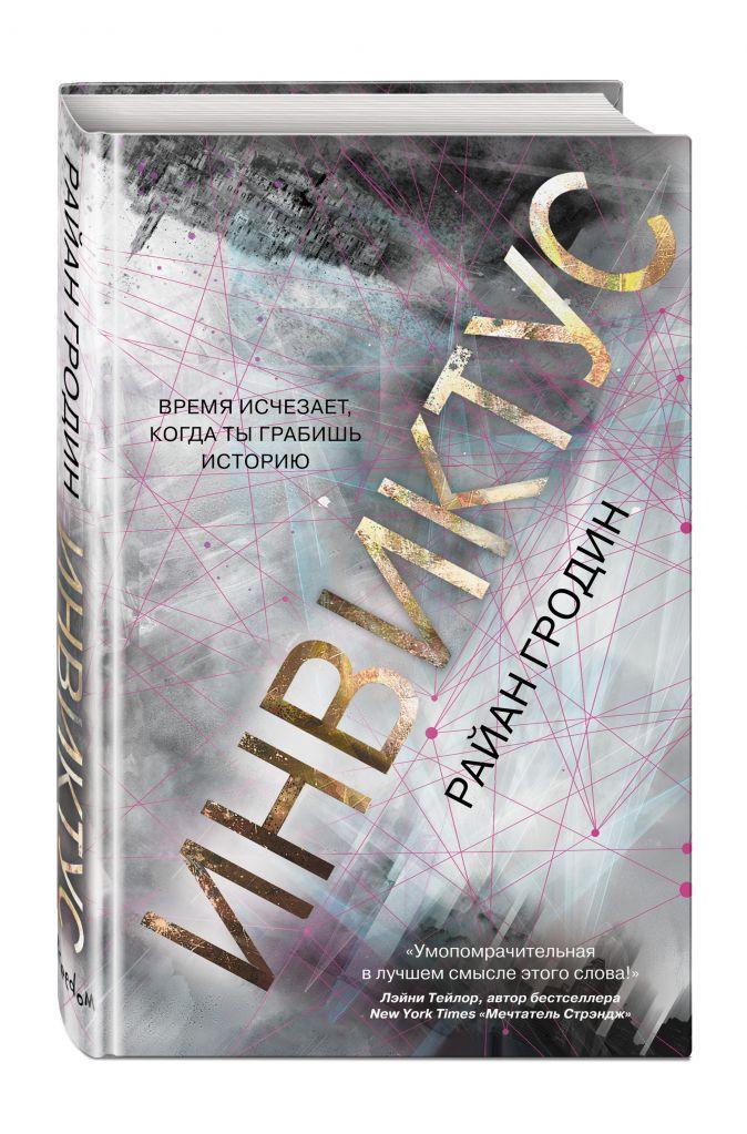 Райан Гродин - Инвиктус обложка книги