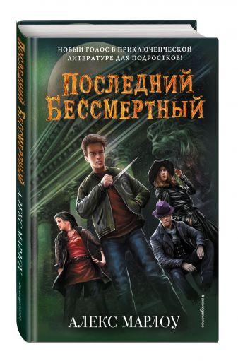 Алекс Марлоу - Последний Бессмертный обложка книги