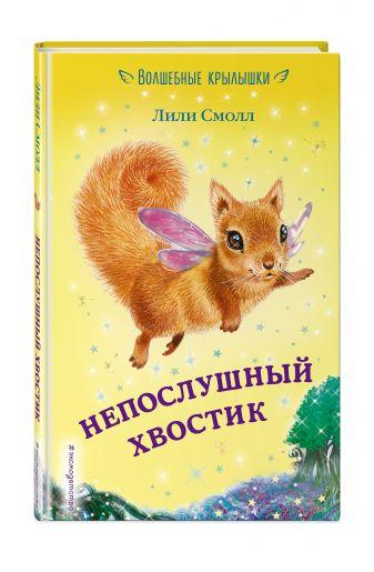 Лили Смолл - Непослушный хвостик (выпуск 10) обложка книги
