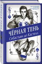 Себастьян де Кастелл - Чёрная Тень' обложка книги