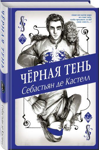 Себастьян де Кастелл - Чёрная Тень (#2) обложка книги