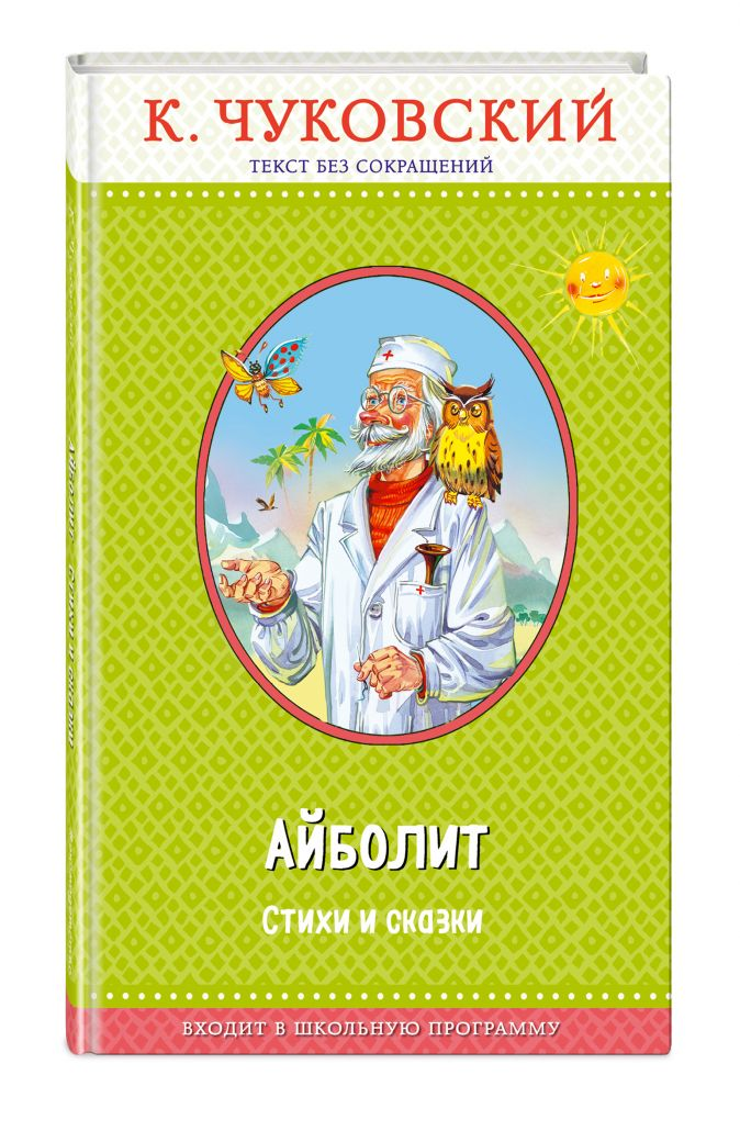 Корней Чуковский - Доктор Айболит (с крупными буквами, ил. В. Канивца) обложка книги