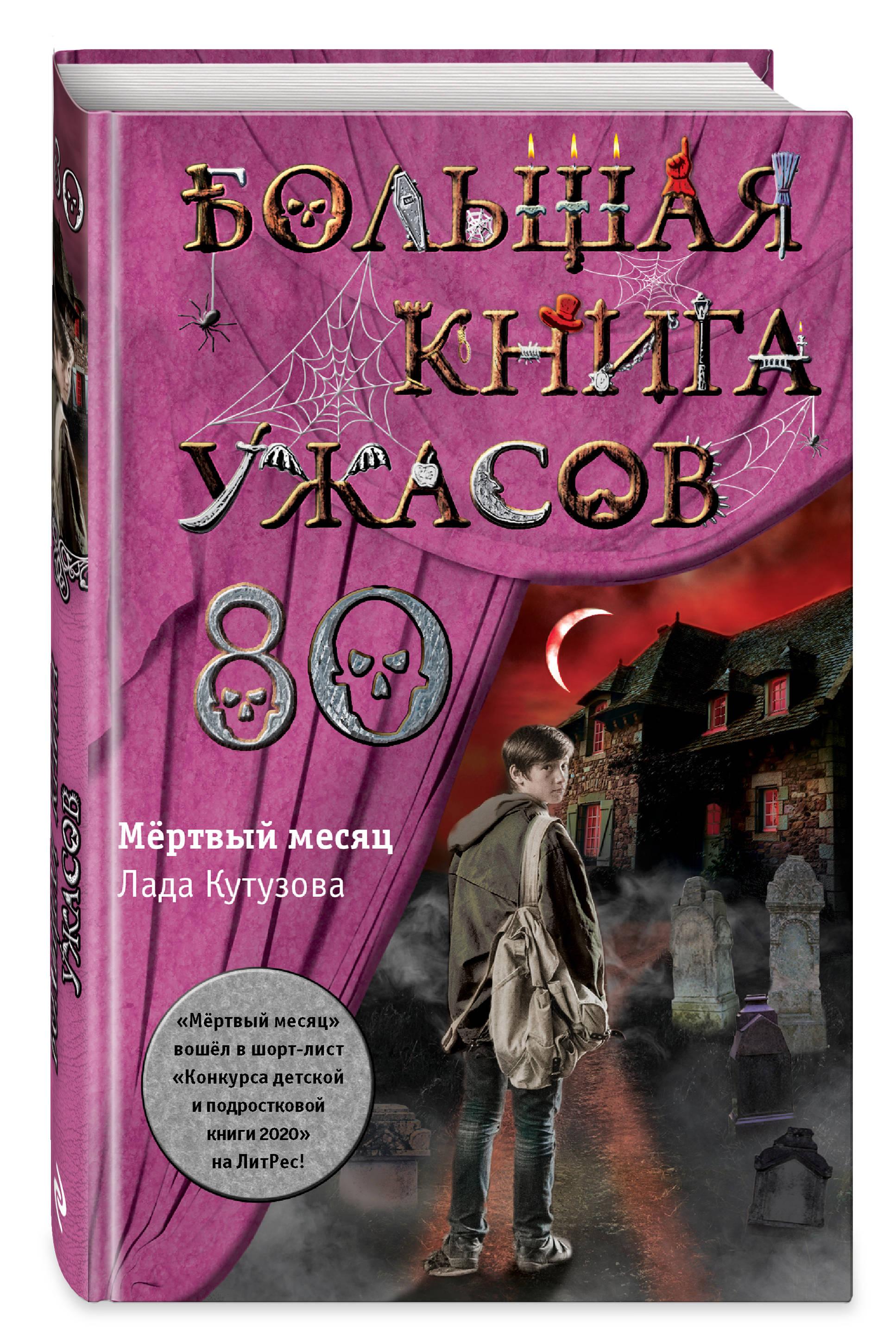 Некрасова М.Е. Большая книга ужасов 80 цена