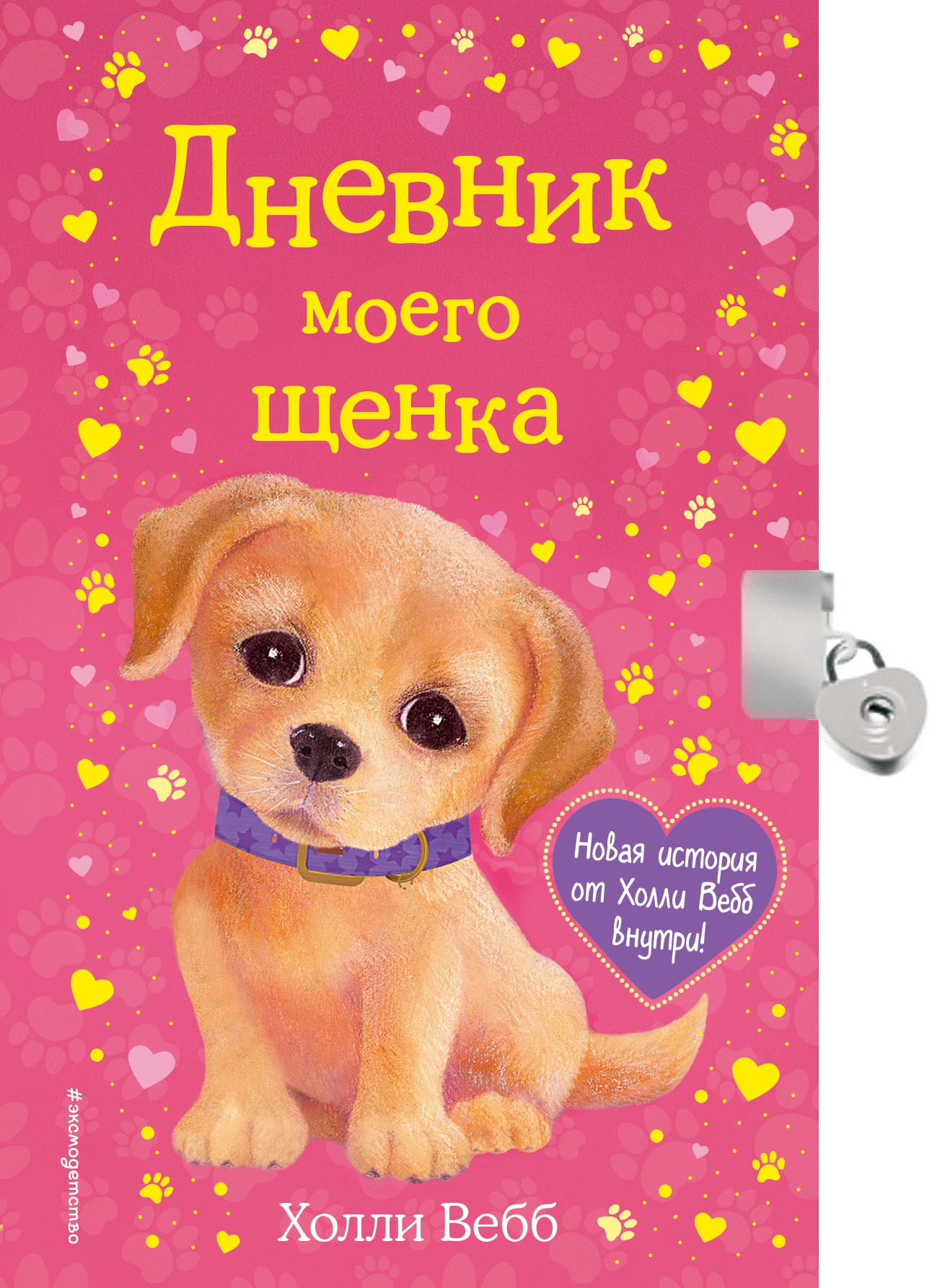 Холли Вебб Дневник моего щенка (с фигурным замочком, Китай) вебб холли вечеринка для щенка