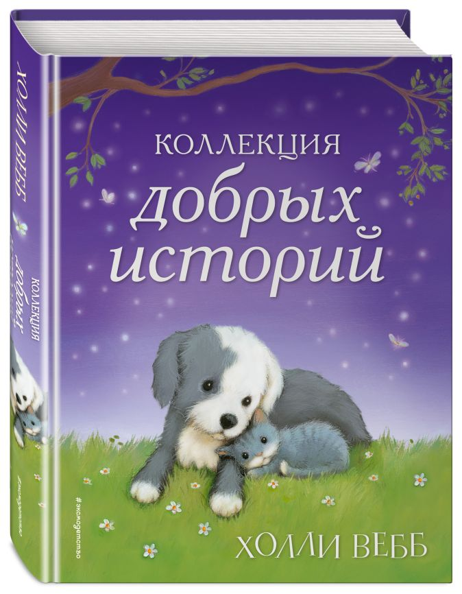 Холли Вебб - Коллекция добрых историй обложка книги