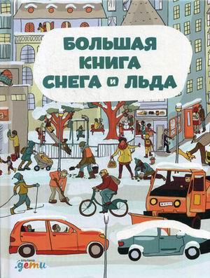 Секанинова Ш. Большая книга снега и льда