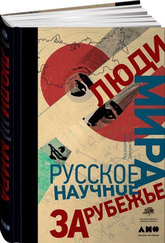 Баюк Д. - Люди мира. Русское научное зарубежье обложка книги