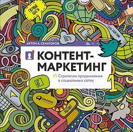 Контент-маркетинг: Стратегии продвижения в социальных сетях (обложка)
