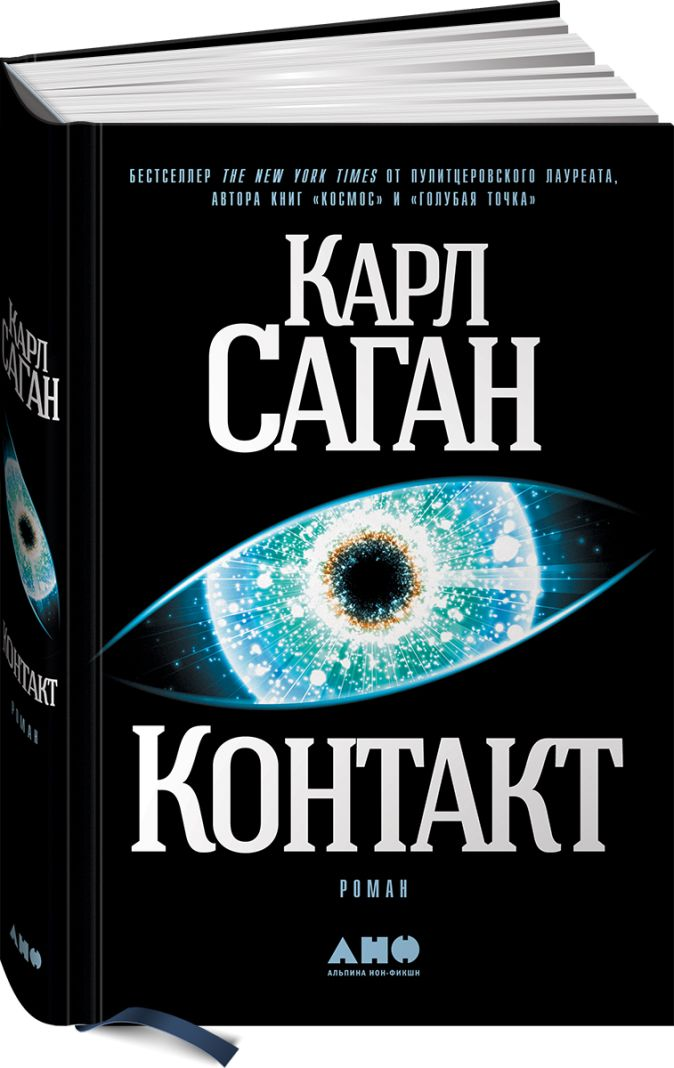 Саган К. - Контакт обложка книги