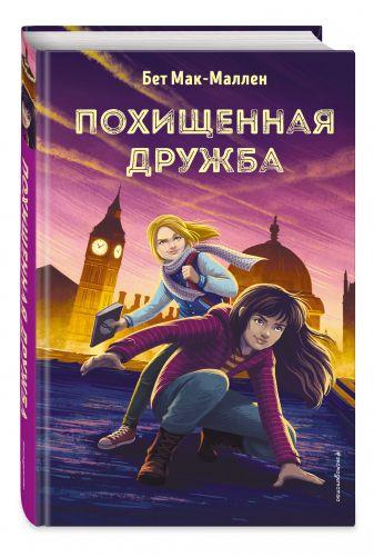 Бет Мак-Маллен - Похищенная дружба обложка книги