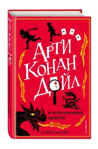 Роберт Харрис - Арти Конан Дойл и исчезающий дракон обложка книги