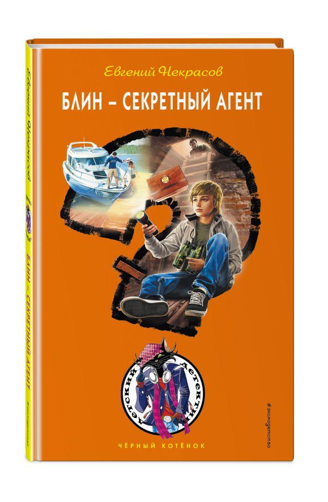 Евгений Некрасов - Блин - секретный агент обложка книги