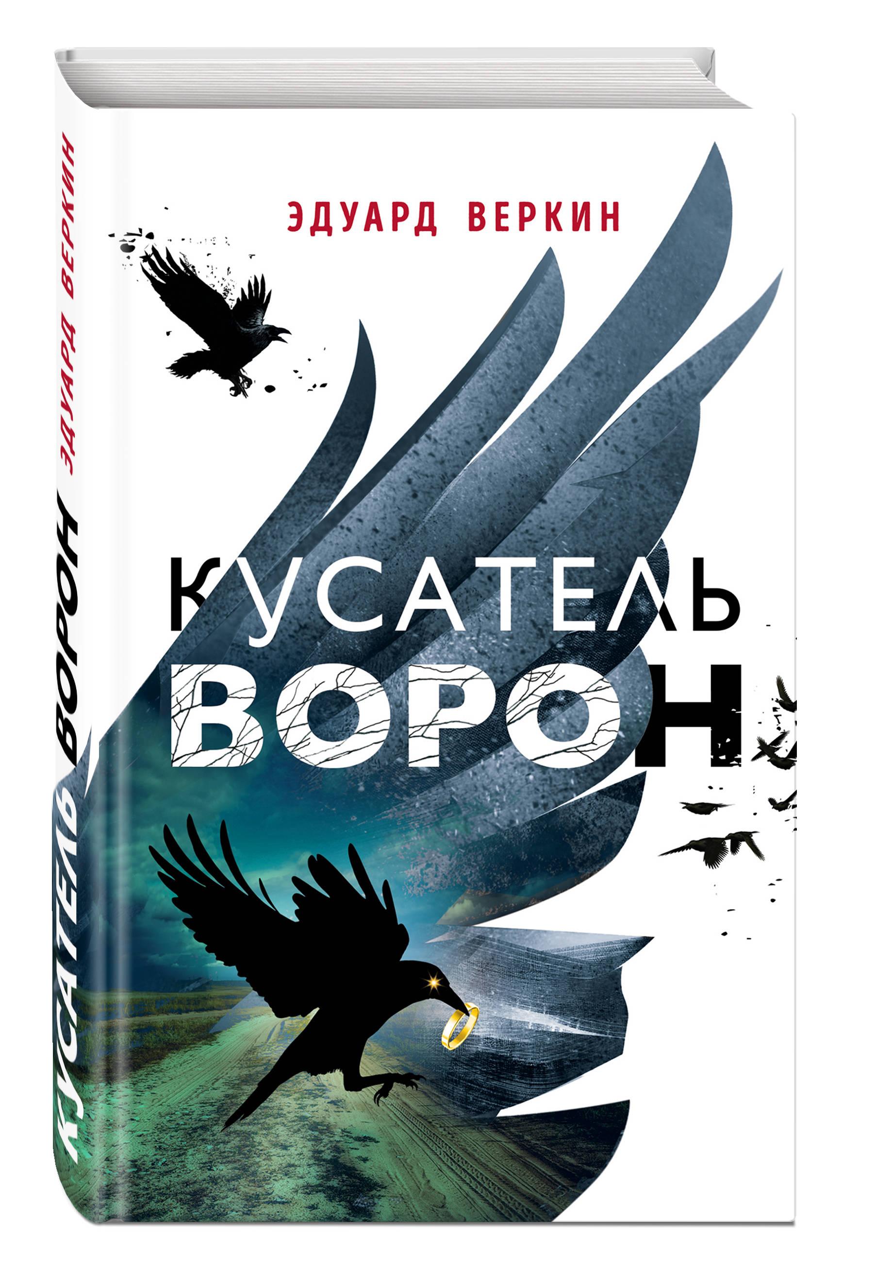 Веркин Эдуард Николаевич Кусатель ворон