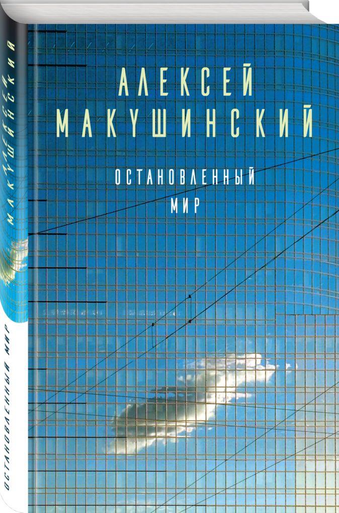 Алексей Макушинский - Остановленный мир обложка книги