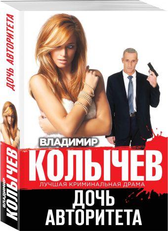 Дочь авторитета Владимир Колычев
