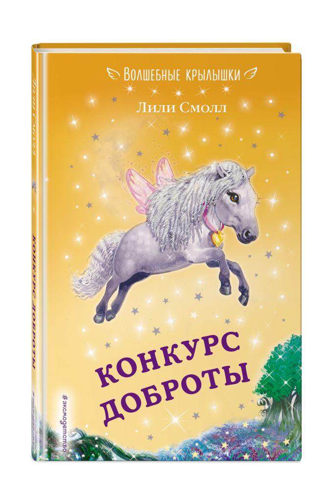 Лили Смолл - Конкурс доброты (выпуск 9) обложка книги