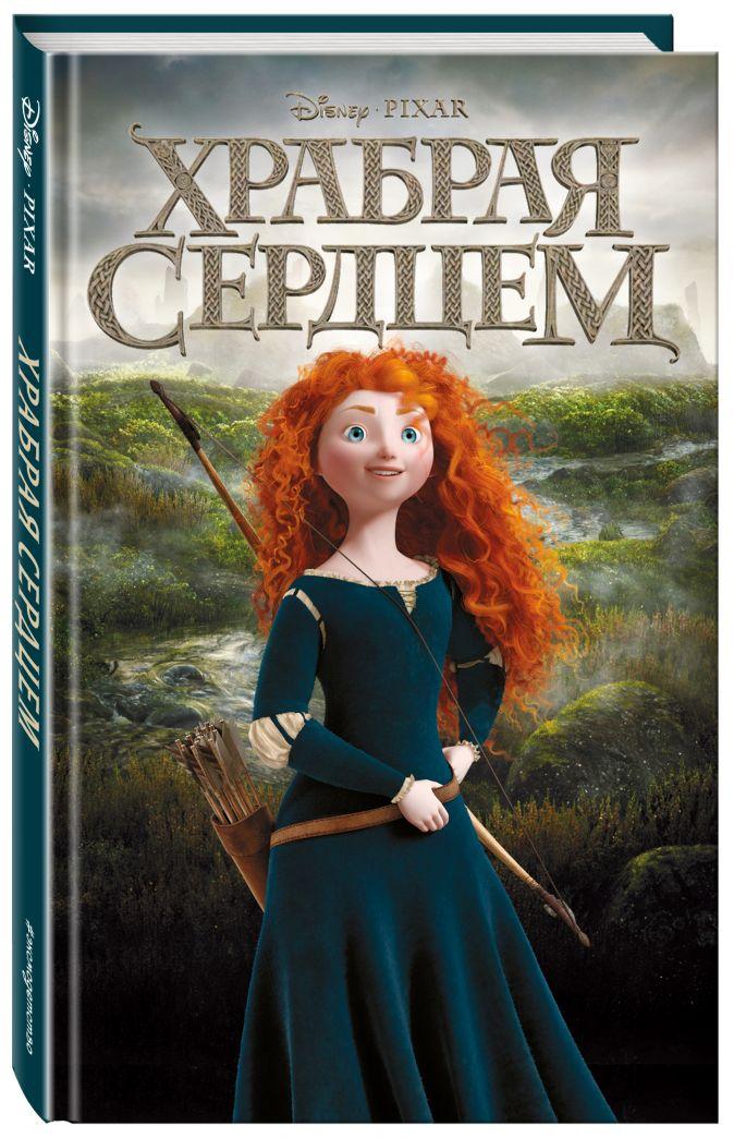 Адаптация Ирен Тримбл - Храбрая сердцем обложка книги