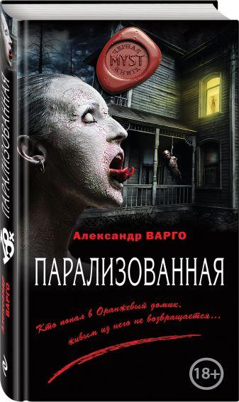 Александр Варго - Парализованная обложка книги
