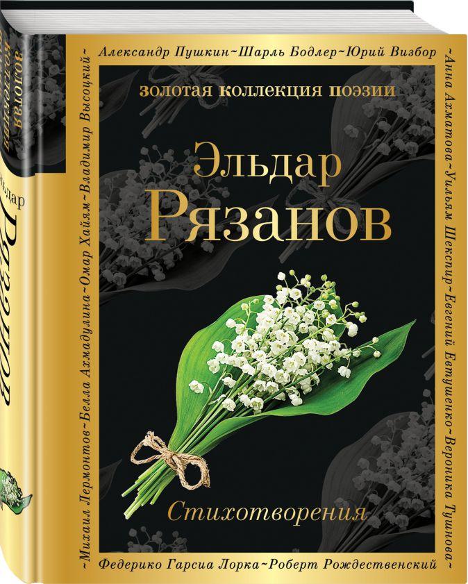 Стихотворения Эльдар Рязанов