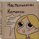 Анастасия Лемова - Настенькины Комиксы' обложка книги