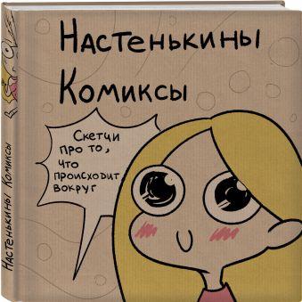 Настенькины Комиксы Анастасия Лемова