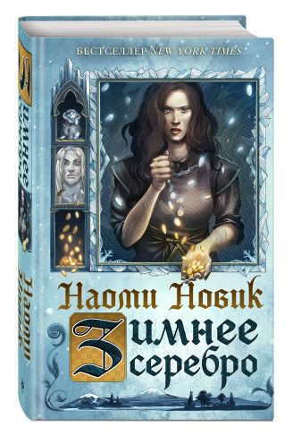 Наоми Новик - Зимнее серебро обложка книги