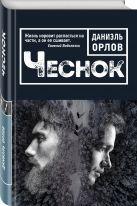 Даниэль Орлов - Чеснок' обложка книги