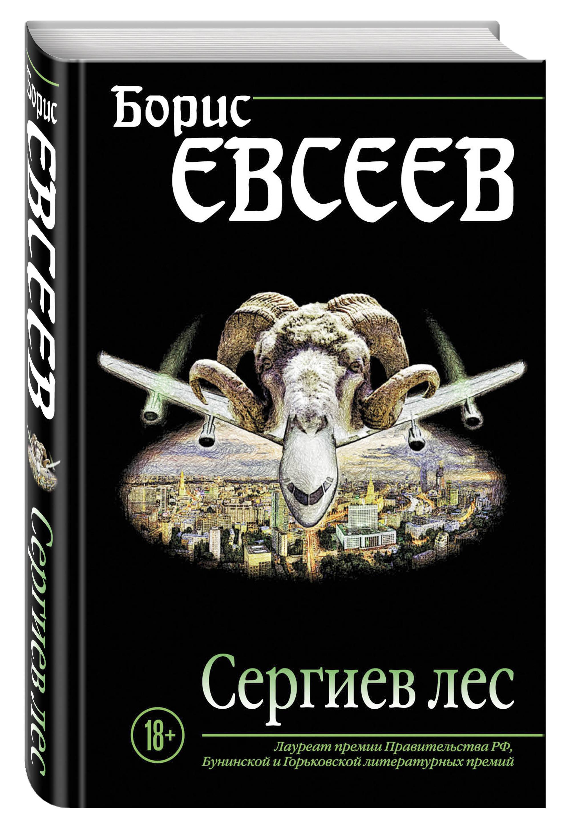 Евсеев Б.Т. Сергиев лес борис евсеев чайковский или волшебное перо