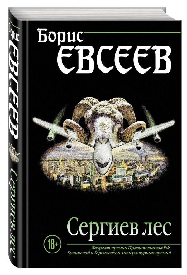 Евсеев Борис Тимофеевич Сергиев лес борис евсеев сергиев лес