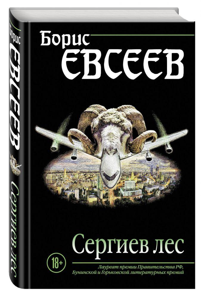 Сергиев лес Борис Евсеев