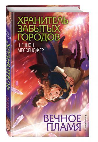 Шеннон Мессенджер - Вечное пламя обложка книги