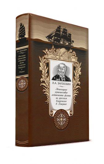Л. А. Загоскин - Пешеходное путешествие лейтенанта флота по русским владениям в Америке. Книга в коллекционном кожаном переплете ручной работы с золоченым обрезом и с портретом автора обложка книги
