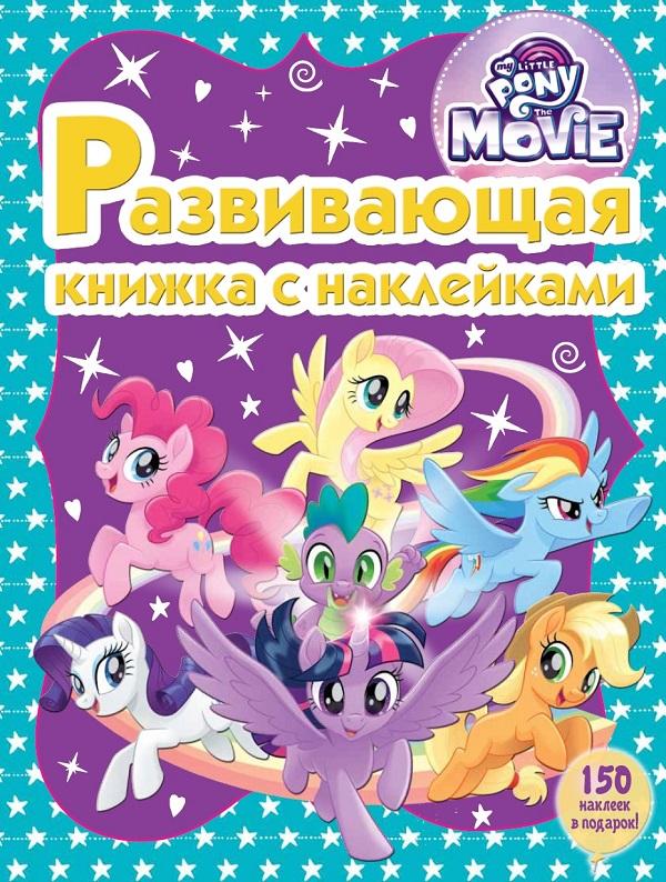 Мой маленький пони. Развивающая книжка с наклейками. русакова а ред мой маленький пони развивающая книжка с наклейками