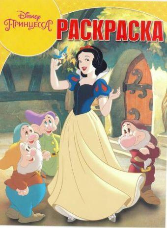 Принцесса Disney. РК № 17074. Волшебная раскраска.